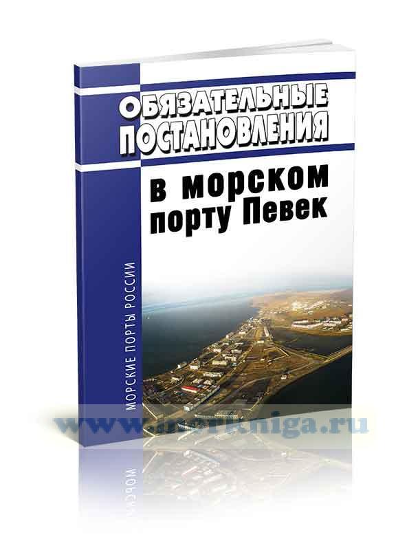 Обязательные постановления в морском порту Певек 2021 год. Последняя редакция