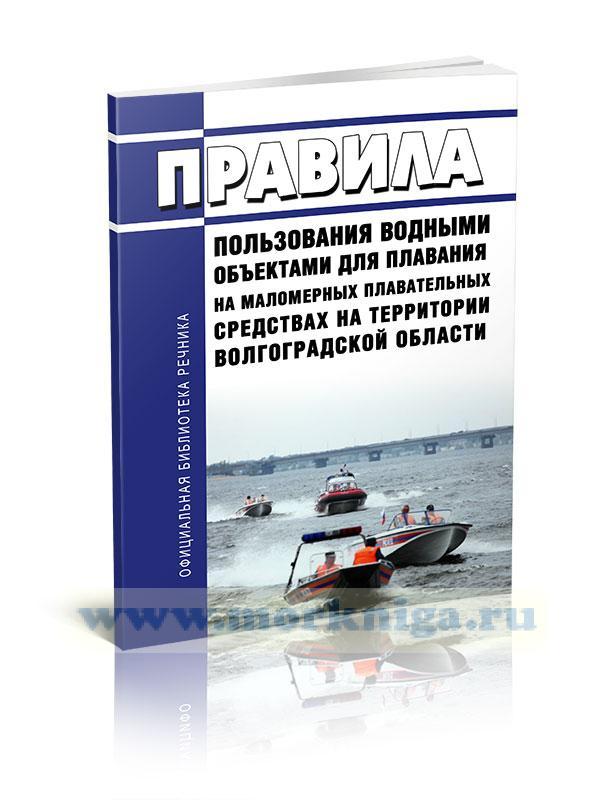 Правила пользования водными объектами для плавания на маломерных плавательных средствах на территории Волгоградской области 2021 год. Последняя редакция