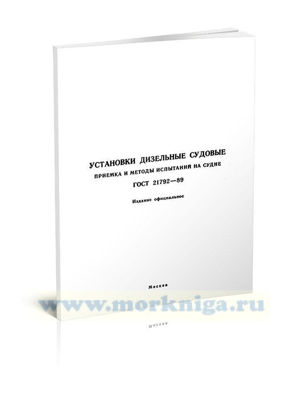 ГОСТ 21792-89 Установки дизельные судовые. Приемка и методы испытаний на судне 2021 год. Последняя редакция