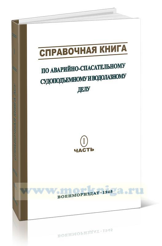 Справочная книга по аварийно-спасательному судоподъемному и водолазному делу. Часть 1
