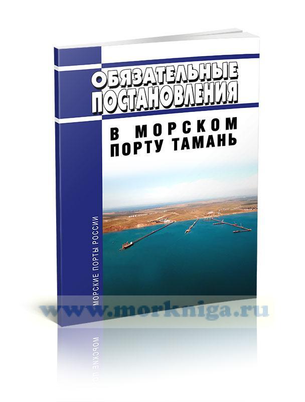 Обязательные постановления в морском порту Тамань 2021 год. Последняя редакция