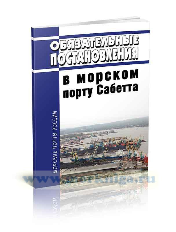Обязательные постановления в морском порту Сабетта 2021 год. Последняя редакция