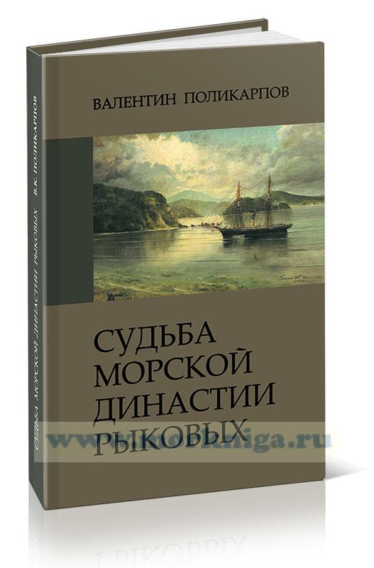 Судьба морской династии Рыковых