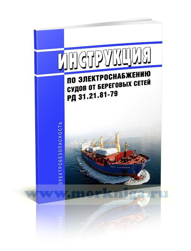 РД 31.21.81-79 Инструкция по электроснабжению судов от береговых сетей 2021 год. Последняя редакция