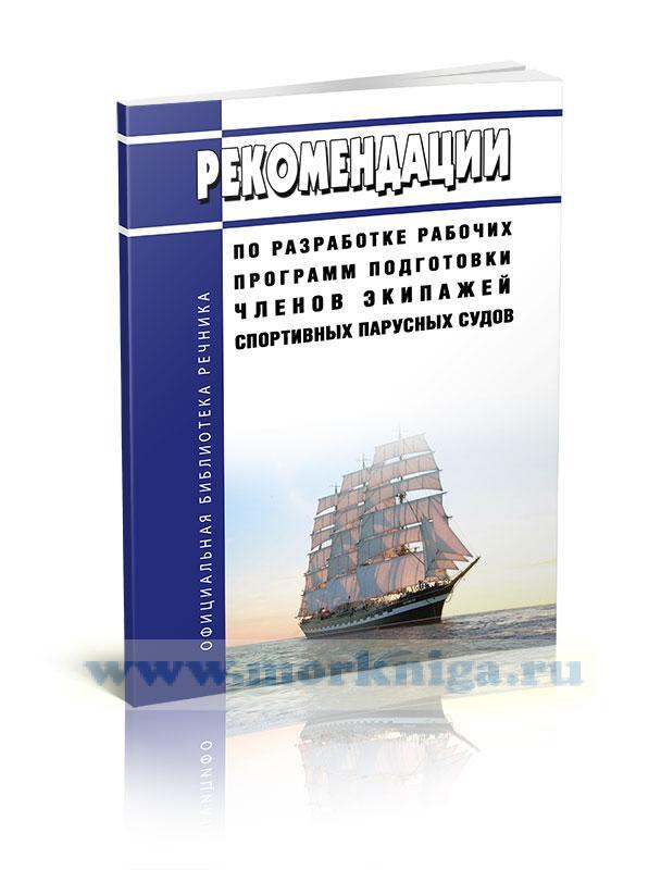 Рекомендации по разработке рабочих программ подготовки членов экипажей спортивных парусных судов 2021 год. Последняя редакция