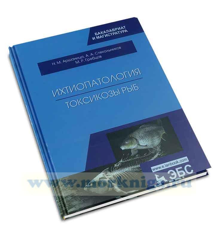 Ихтиопатология. Токсикозы рыб