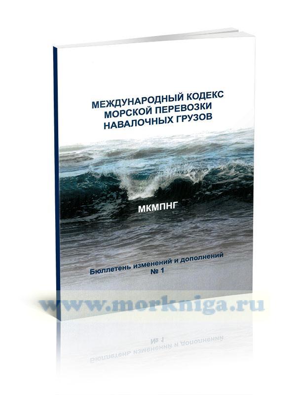 Международный кодекс морской перевозки навалочных грузов (МКМПНГ). Бюллетень изменений и дополнений № 1