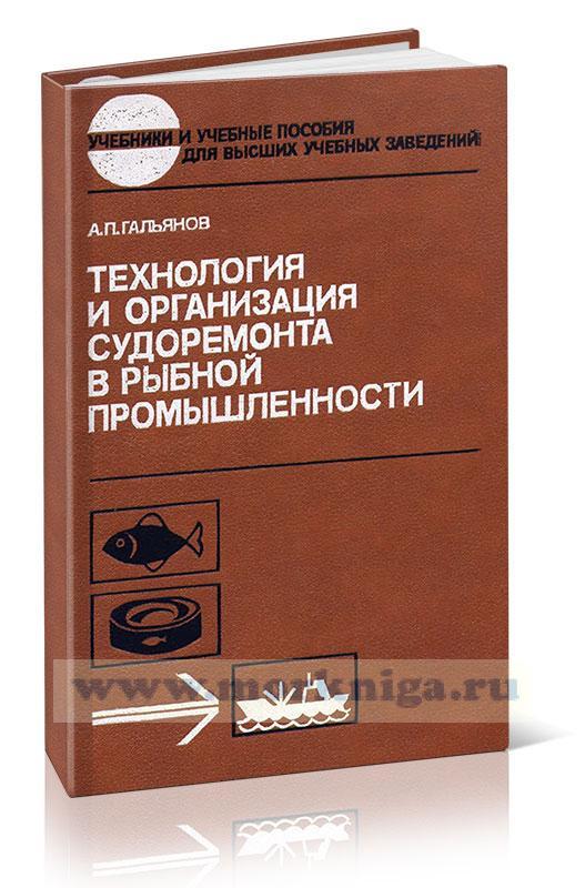 Технология и организация судоремонта в рыбной промышленности