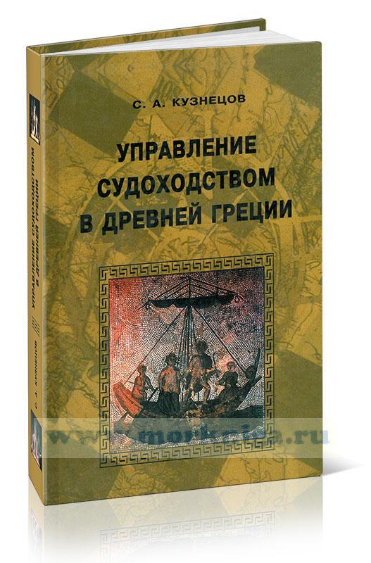 Управление судоходством в древней Греции