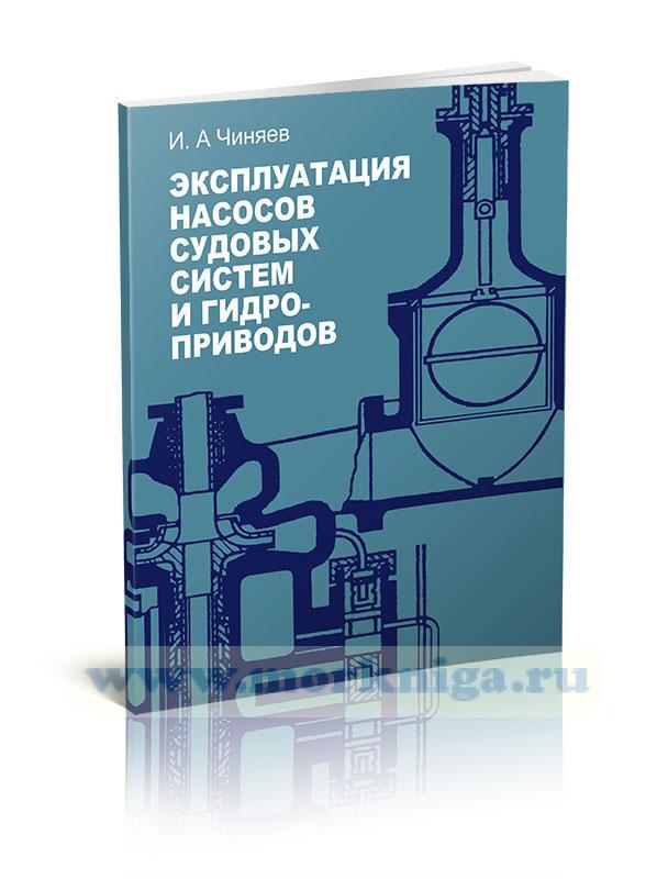 Эксплуатация насосов судовых систем и гидроприводов
