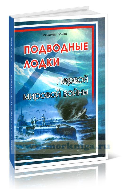 Подводные лодки Первой мировой войны