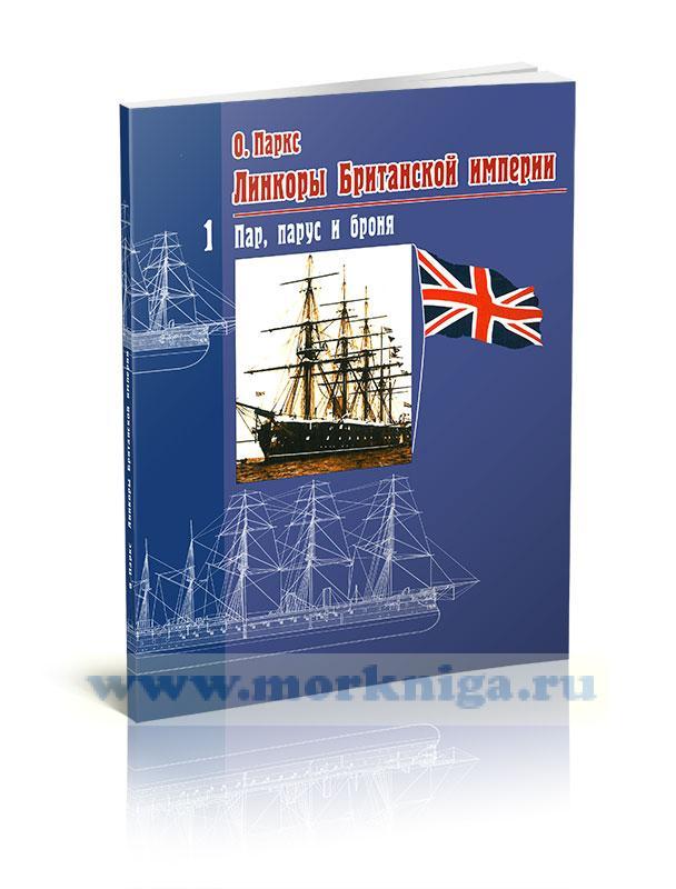 Линкоры Британской империи. Том 1. Пар, парус и броня