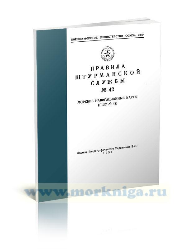 Правила штурманской службы №42 (Морские навигационные карты)
