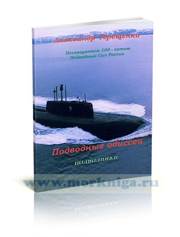 Подводные одиссеи