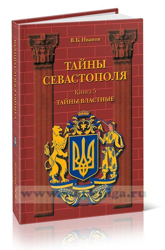 Тайны Севастополя: в 6 книгах. Книга 5. Тайны властные