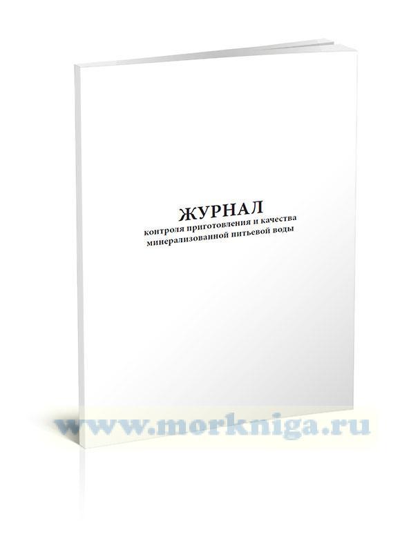 Журнал контроля приготовления и качества минерализованной питьевой воды