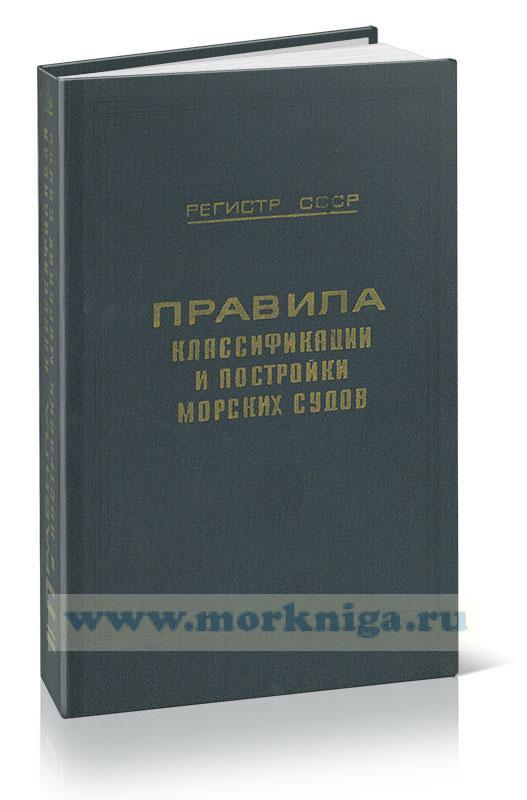 Правила классификации и постройки морских судов. Бюллетень дополнений и изменений, выпуск 1970 г. №1