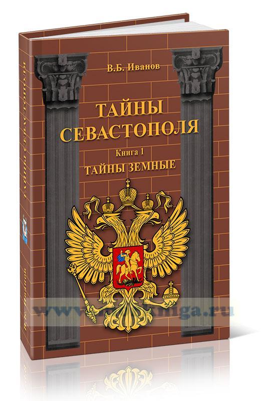 Тайны Севастополя: в 6 книгах. Книга 1. Тайны земные