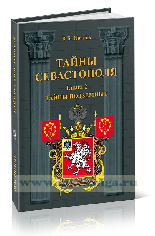 Тайны Севастополя: в 6 книгах. Книга 2. Тайны подземные