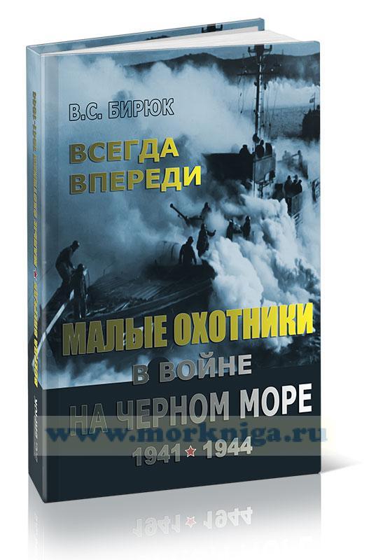 Всегда впереди. Малые охотники в войне на Черном море 1941-1944