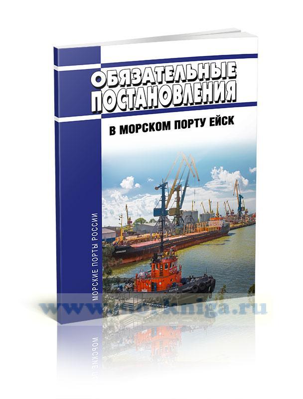 Обязательные постановления в морском порту Ейск 2021 год. Последняя редакция