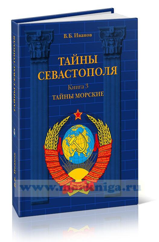Тайны Севастополя: в 6 книгах. Книга 3. Тайны морские