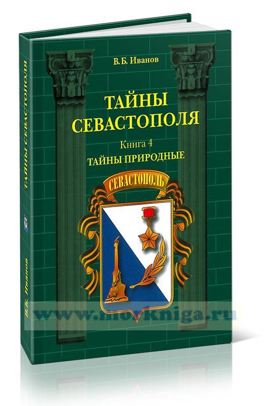 Тайны Севастополя: в 6 книгах. Книга 4. Тайны природные