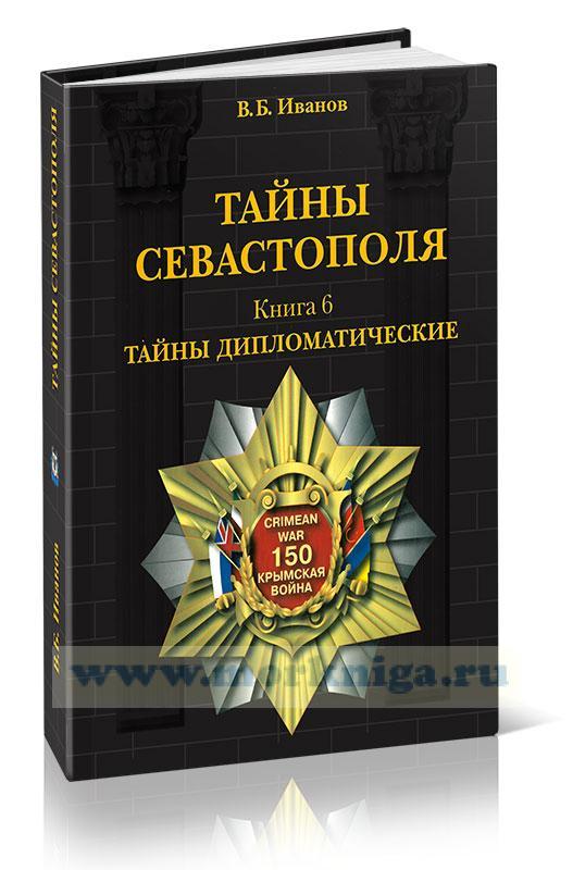 Тайны Севастополя: в 6 книгах. Книга 6. Тайны дипломатические