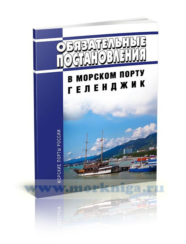 Обязательные постановления в морском порту Геленджик 2021 год. Последняя редакция