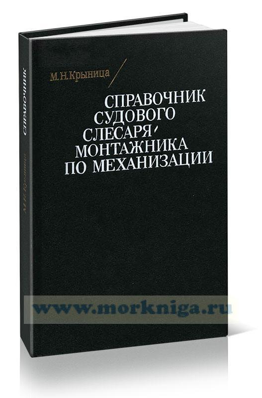 Справочник судового слесаря-монтажника по механизации