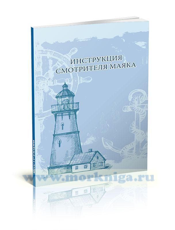 Инструкция смотрителя маяка