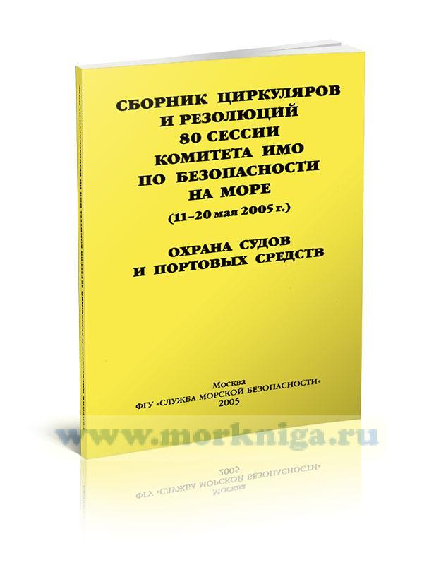 Сборник циркуляров и резолюций 80 сессии Комитета ИМО по безопасности на море (11-20 мая 2005г.). Охрана судов и портовых средств