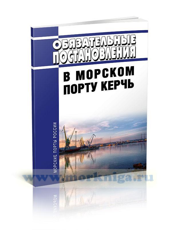 Обязательные постановления в морском порту Керчь 2021 год. Последняя редакция
