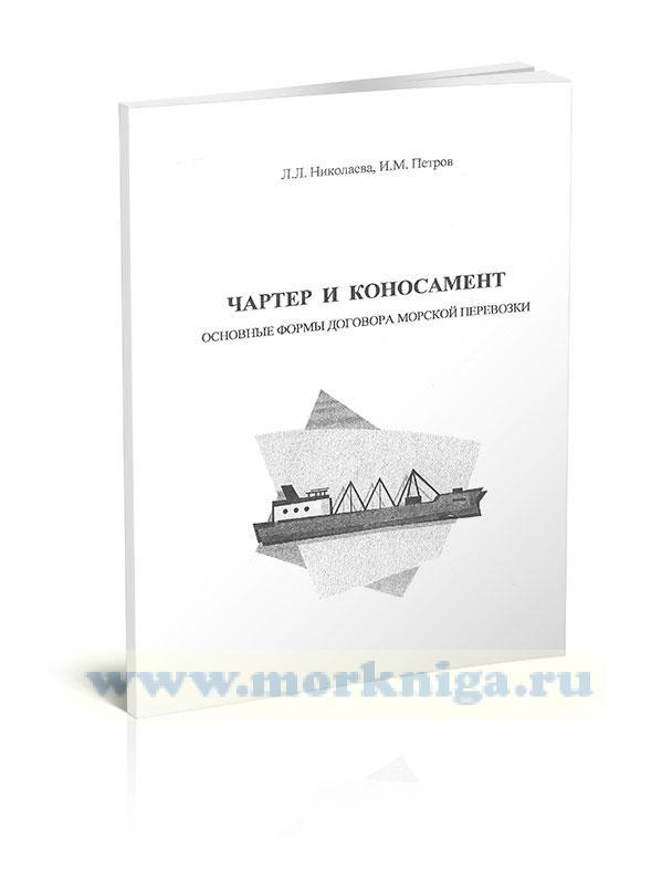 Чартер и коносамент. Основные формы договора морской перевозки