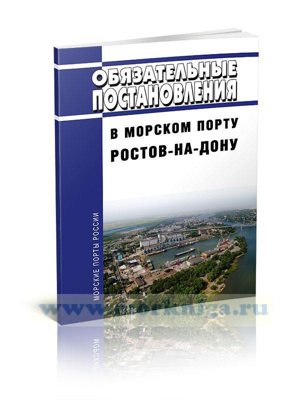 Обязательные постановления в морском порту Ростов-на-Дону 2021 год. Последняя редакция