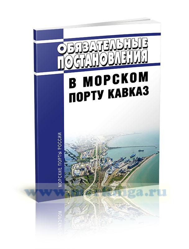 Обязательные постановления в морском порту Кавказ 2021 год. Последняя редакция