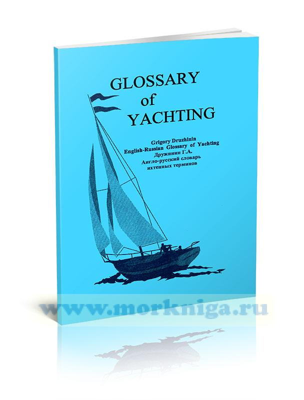 Англо-русский словарь яхтенных терминов. English-Russian Glossary of Yachting
