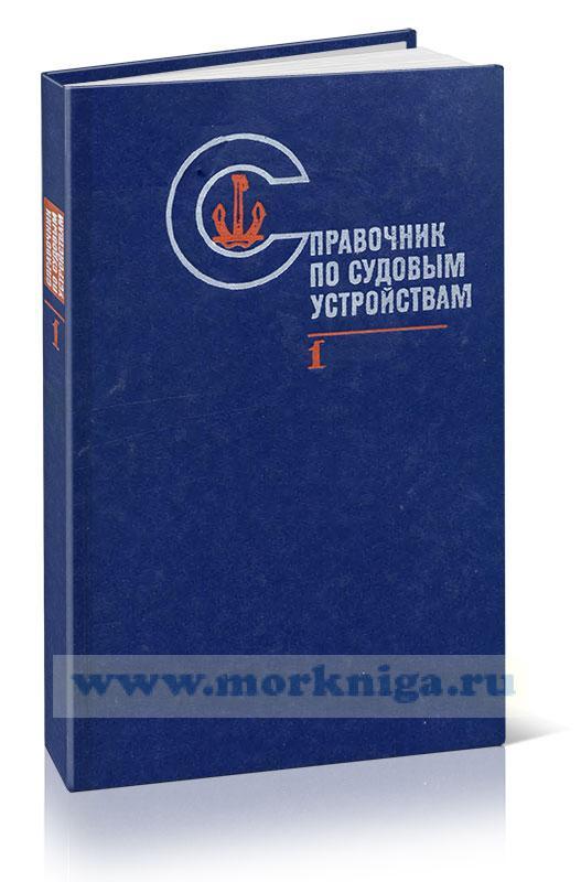 Справочник по судовым устройствам. Том 1