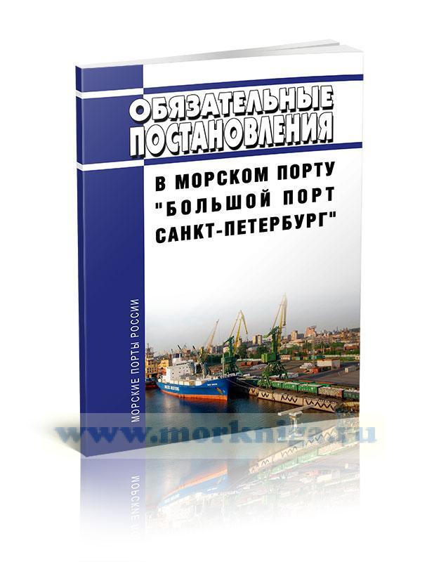 Обязательные постановления в морском порту