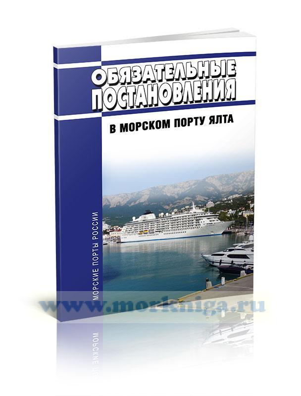 Обязательные постановления в морском порту Ялта 2021 год. Последняя редакция