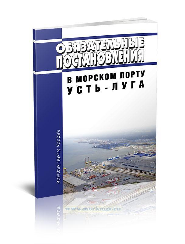 Обязательные постановления в морском порту Усть-Луга 2021 год. Последняя редакция