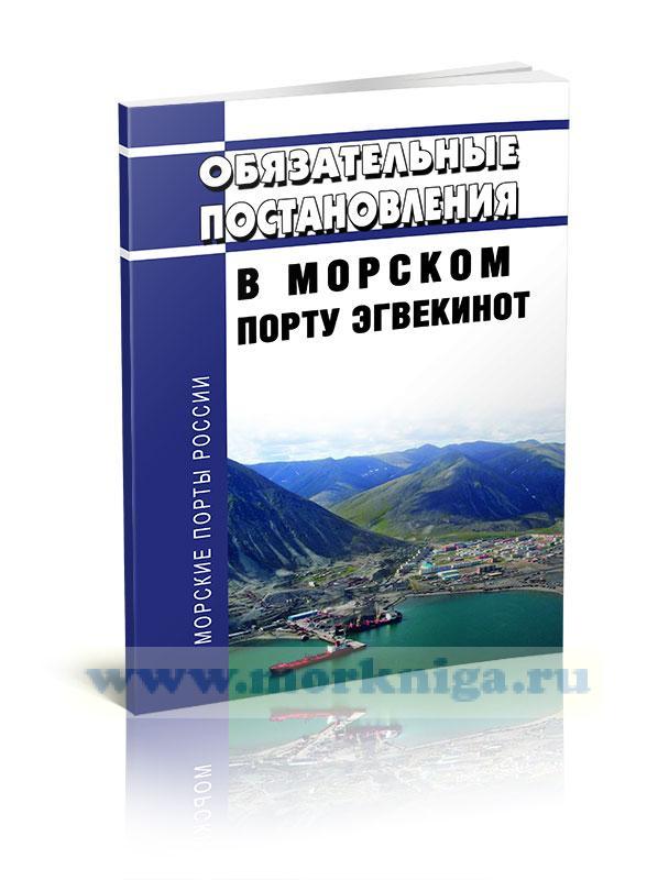 Обязательные постановления в морском порту Эгвекинот 2021 год. Последняя редакция