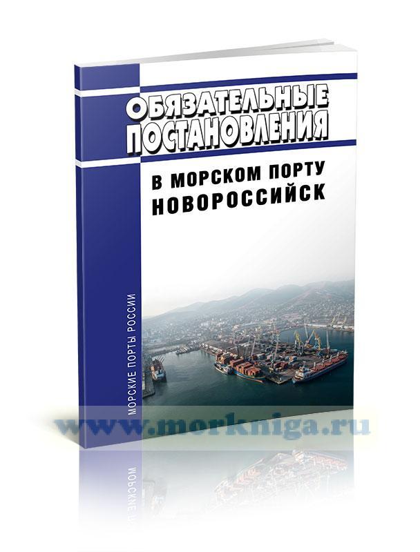 Обязательные постановления в морском порту Новороссийск 2021 год. Последняя редакция