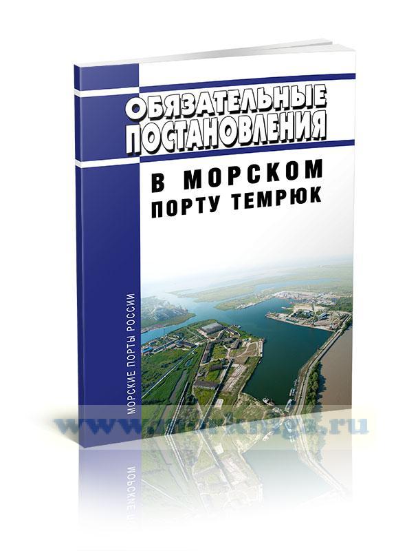 Обязательные постановления в морском порту Темрюк 2021 год. Последняя редакция