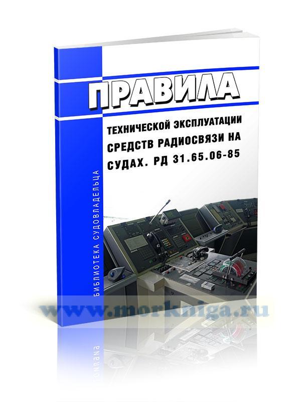 РД 31.65.06-85 Правила технической эксплуатации средств радиосвязи на судах 2021 год. Последняя редакция